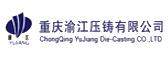 重庆渝江压铸有限公司