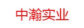 中瀚实业(集团)有限公司