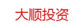 重庆大顺投资股份有限公司