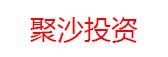 重庆市聚沙投资有限公司